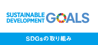SUSTAINABLE DEVELOPMENT GOALS SDGsの取り組み